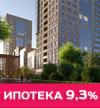 Жилой квартал SREDA - ипотека 9,3% в июле!